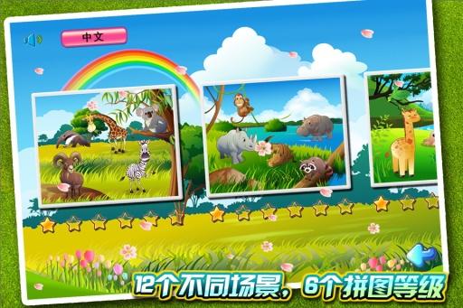 儿童动物世界拼图游戏 - 识动物学英语截图1