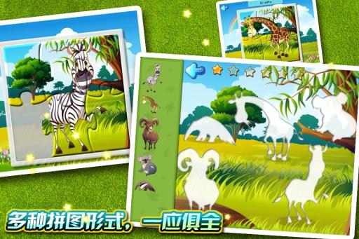 儿童动物世界拼图游戏 - 识动物学英语截图2