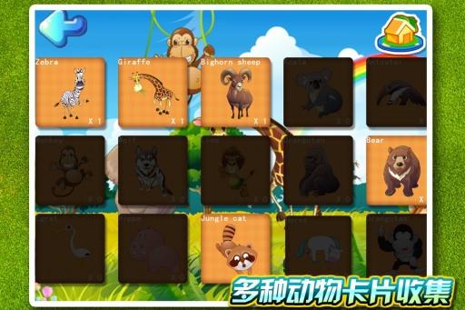 儿童动物世界拼图游戏 - 识动物学英语截图3