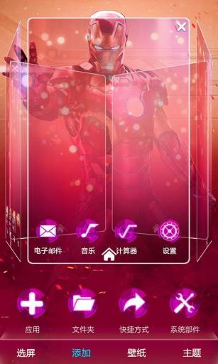 酷炫钢铁侠-宝软3D主题截图3