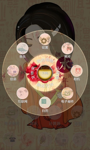 王朝的女人杨贵妃-宝软3D主题截图0