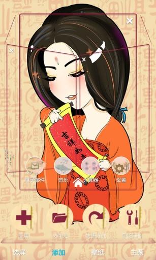王朝的女人杨贵妃-宝软3D主题截图2
