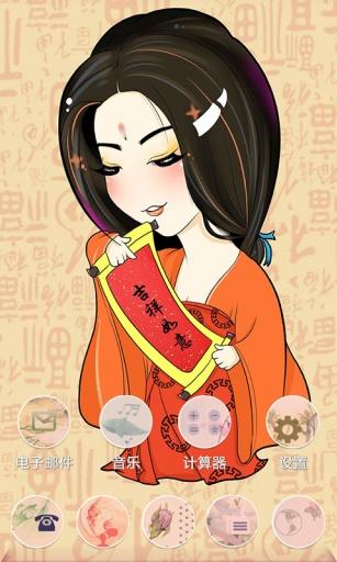 王朝的女人杨贵妃-宝软3D主题截图3