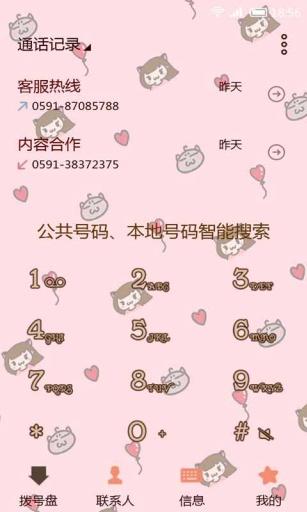 可爱喵娘-91桌面主题壁纸美化截图3
