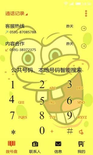 可爱海绵宝宝-91桌面主题壁纸美化截图3