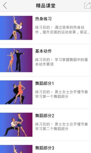 桑巴舞蹈初级截图0