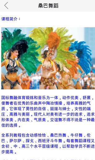 桑巴舞蹈初级截图1