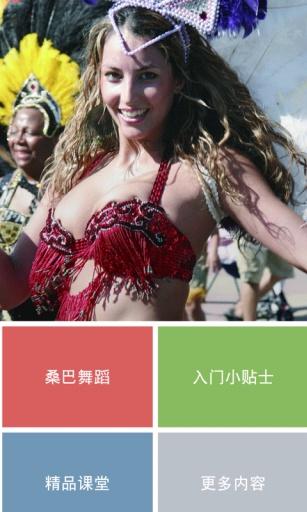桑巴舞蹈初级截图2