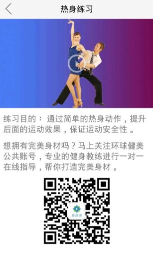 桑巴舞蹈初级截图3