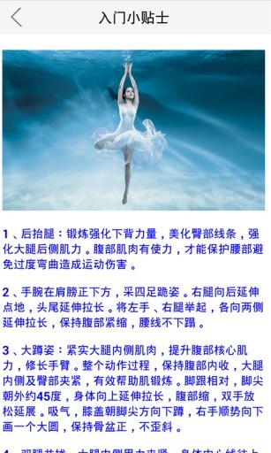 芭蕾普拉提初级截图1