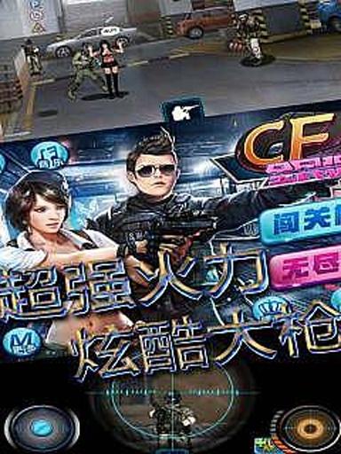 CF全民狙神