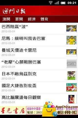 【免費新聞App】澳門日報-APP點子