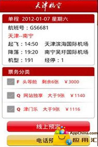 天津航空截图2