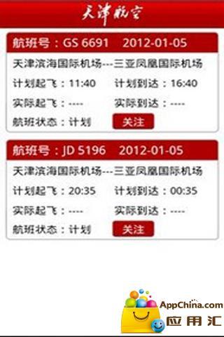 天津航空截图3