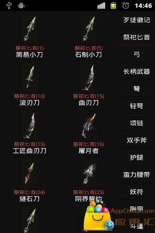暗黑破坏神3控 角色扮演 App-癮科技App