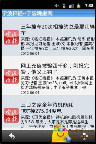 宁波晚报 新聞 App-愛順發玩APP