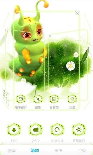 可爱糖宝-宝软3D主题截图3