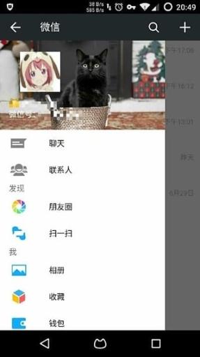 微信修改WechatMOD