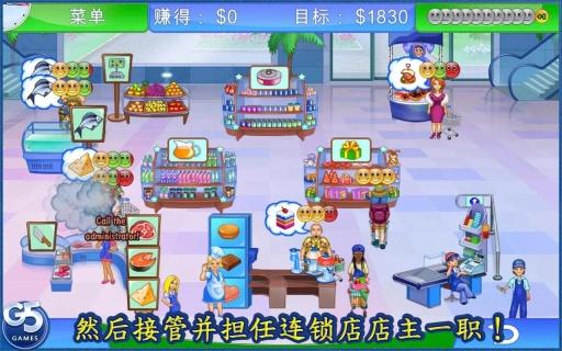超级市场管理2 完整版截图0