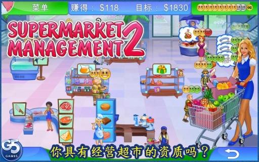 超级市场管理2 完整版截图2