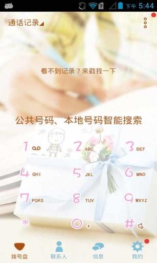 邮寄礼物-91桌面主题壁纸美化截图3
