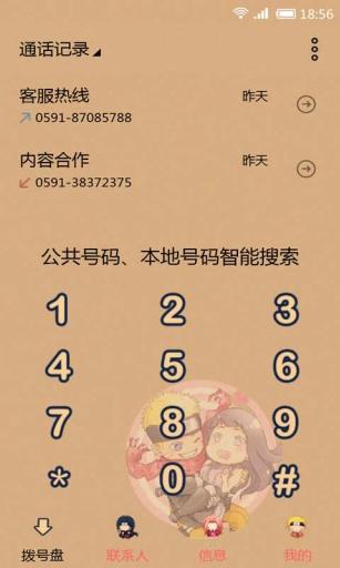 忍者世界-91桌面主题壁纸美化截图3