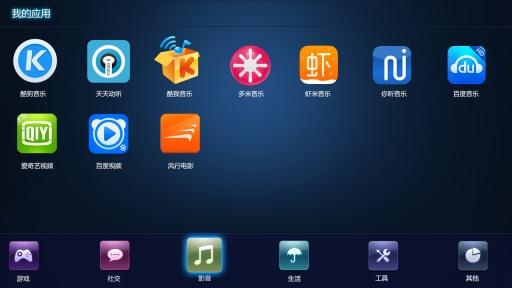 RUI电视桌面截图4