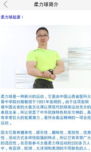 柔力球健身教程截图1