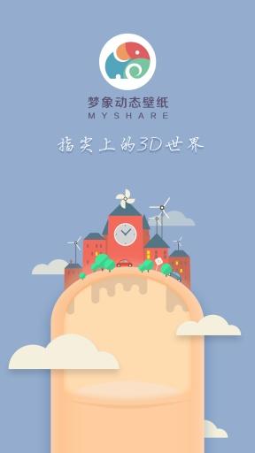 魔幻金鱼-梦象动态壁纸截图4