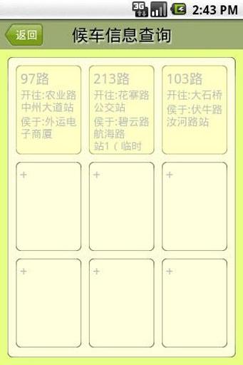郑州公交查询截图1