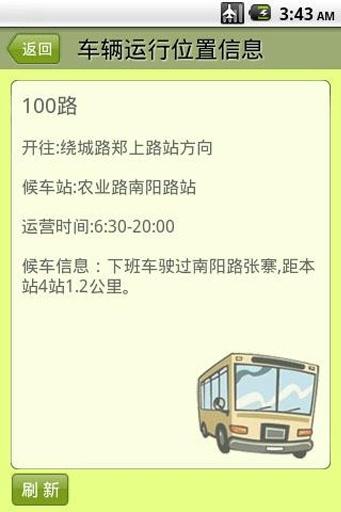 郑州公交查询截图2
