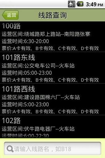 郑州公交查询截图3