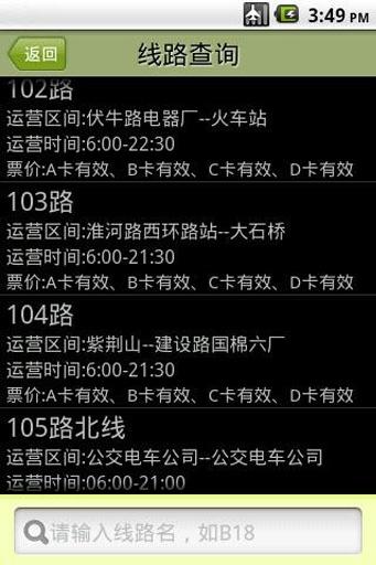 郑州公交查询截图4