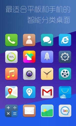 RUI平板桌面(安卓平板桌面软件)截图0