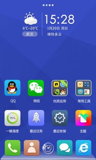 RUI平板桌面(安卓平板桌面软件)截图1