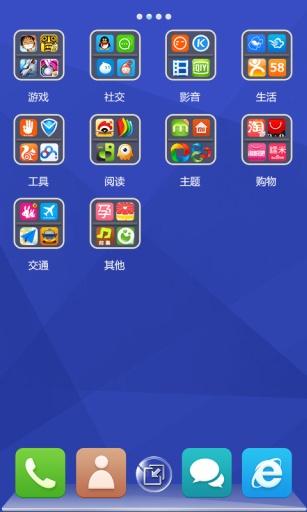 RUI平板桌面(安卓平板桌面软件)截图4