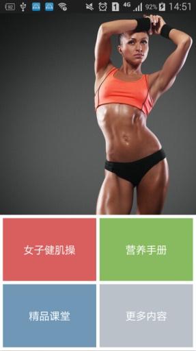 女子健肌塑形高级
