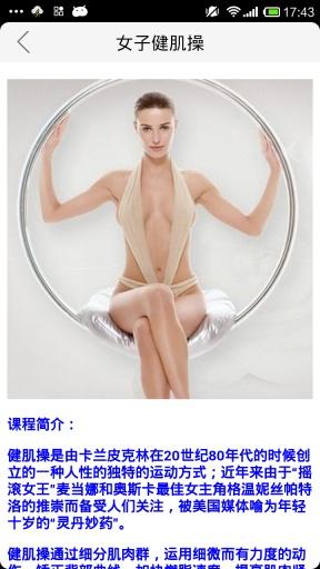 女子健肌塑形初级