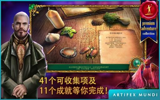 童话之谜2:魔豆截图4