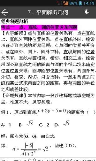 高考文科冲刺截图2