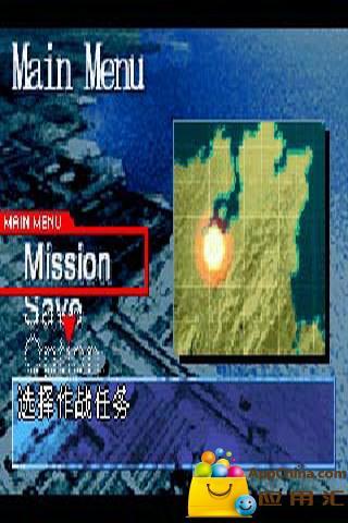 空戰神鷹2截圖2