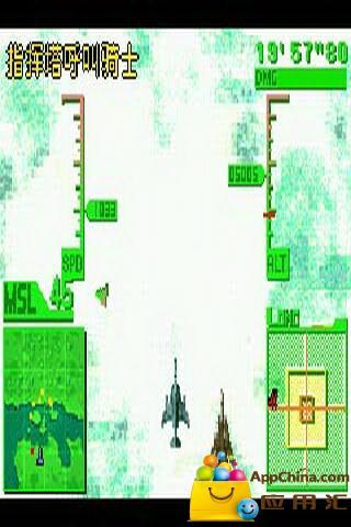 空戰神鷹2截圖3