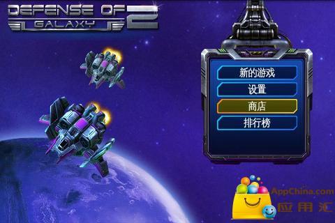 银河防御战2中文版