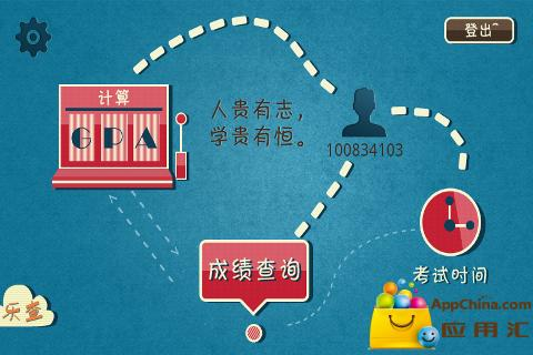 Android App 乐在工作100招for iPhone | Download Android APK ...