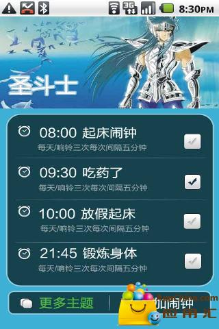 简单动漫闹钟 生活 App-癮科技App
