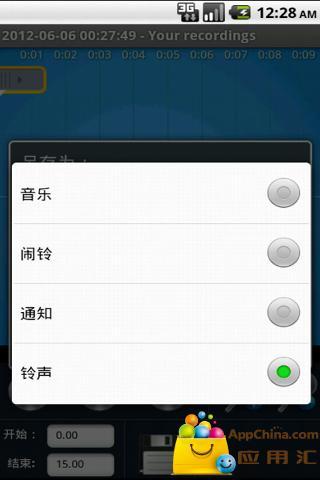 铃声制作家 媒體與影片 App-愛順發玩APP