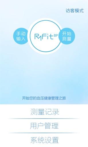 RyFit BP截图0