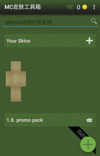 MC皮肤工具箱截图0