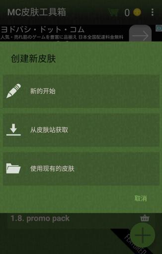 MC皮肤工具箱截图1