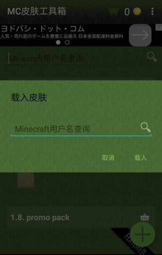 MC皮肤工具箱截图2